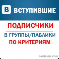 ВКонтакте - Вступившие\Подписчики в паблик\группу. По КРИТЕРИЯМ (цена за 100 штук - 25 руб.)
