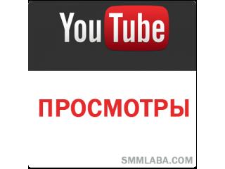 Youtube - Купить просмотры видео YouTube. Скорость 100-200 тысяч в сутки! (50 руб. за 1.000 просмотров)