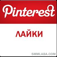 Pinterest - Лайки (5 руб. за 100 штук)