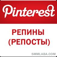 Pinterest - Репины (репосты) (149 руб. за 100 штук)