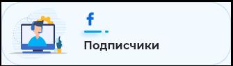Лайки / подписчики на FanPage / паблики