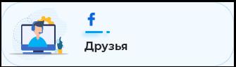 Друзья / подписчики на профиль