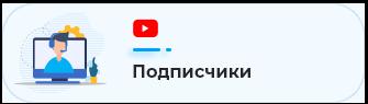 Подписчики на канал