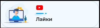 Лайки / дизлайки