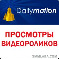 Dailymotion - Просмотры видеороликов (80 руб. за 1.000 штук)