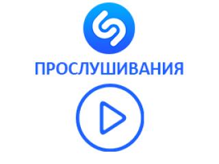 Shazam - Прослушивания (минимум 5000) (23 руб. за 100 штук)