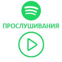 Spotify - Прослушивания (плэйлиста) (90 руб. за 1000 прослушиваний)
