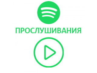 Spotify - Прослушивания (трека) из США (160 руб. за 1000 прослушиваний)