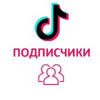 TIKTOK - Подписчики (25 руб. за 100 штук)