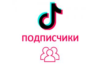 TIKTOK - Подписчики (максимум 30.000) (99 руб. за 100 штук)