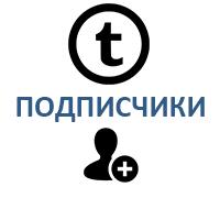 Tumblr - Подписчики (160 руб. за 100 штук)