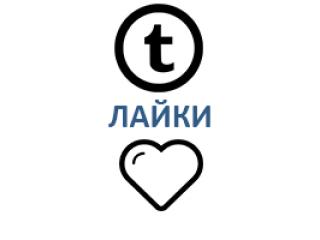 Tumblr - Лайки (160 руб. за 100 штук)