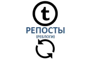 Tumblr - Репосты (реблоги) (160 руб. за 100 штук)