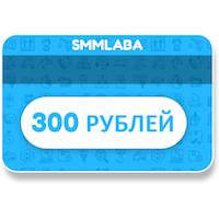 c) 300 руб.