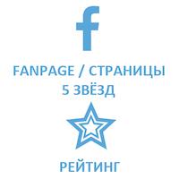 Facebook - Рейтинг для FanPage (5 звезд) (190 руб. за 100 штук)