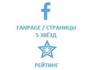 Facebook - Рейтинг для FanPage (5 звезд) (39 руб. за 10 штук)