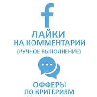 Facebook - Лайки на комментарии (29 руб. за 100 штук)