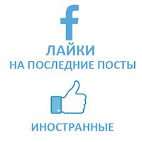 Facebook - Лайки на последние посты (иностранные)