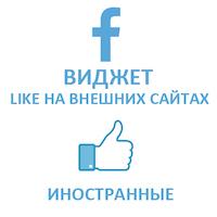 Facebook - Лайки на сайтах. Виджет (кнопка like) (20 руб. за 100 штук)