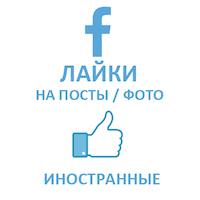 Facebook - Эмоджи (9 руб. за 100 штук)