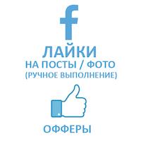 Facebook - Лайки на фото, посты. Офферы, ручное выполнение. Критерии (59 руб. за 100 штук)