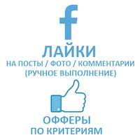 Facebook - Лайки на фото, посты. Офферы, ручное выполнение. Критерии (40 руб. за 100 штук)