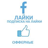 Facebook - Подписка на лайки офферные