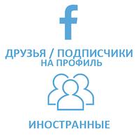 Facebook - Друзья на профиль (89 руб. за 100 штук)