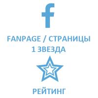 Facebook - Рейтинг для FanPage (1 звезда) (69 руб. за 100 штук)