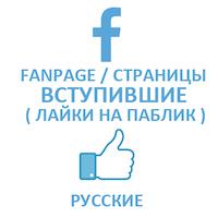 Facebook - Вступившие живые в fanpage/страницу! Офферы, русские (50 руб. за 100 штук)