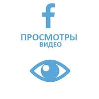 Facebook - Просмотры видео (40 руб. за 1000 штук)