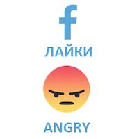 Facebook - Специальные лайки на фото, посты Angry (8 руб. за 100 штук)