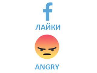 Facebook - Специальные лайки на фото, посты Angry (10 руб. за 100 штук)