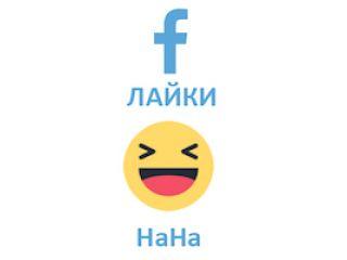 Facebook - Специальные лайки на фото, посты Haha (8 руб. за 100 штук)