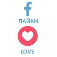 Facebook - Специальные лайки на фото, посты Love (8 руб. за 100 штук)