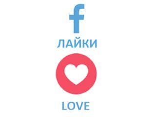 Facebook - Специальные лайки на фото, посты Love (19 руб. за 100 штук)