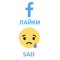 Facebook - Специальные лайки на фото, посты Sad (19 руб. за 100 штук)