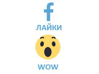 Facebook - Специальные лайки на фото, посты Wow (15 руб. за 100 штук)