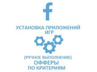 Facebook - Установка приложений. Офферы, ручное выполнение. Критерии (40 руб. за 100 штук)