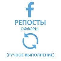 Facebook - Поделиться (репосты). Офферы (25 руб. за 100 штук)