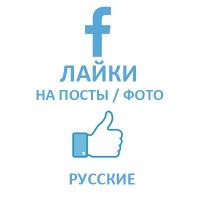 Facebook - Лайки на фото, посты русские (6 руб. за 100 штук)
