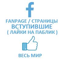 Facebook - Вступившие живые в fanpage/страницу. Весь мир (30 руб. за 100 штук)