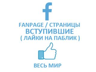 Facebook - Вступившие живые в fanpage/страницу (гарантия 30 дней) (115 руб. за 100 штук)