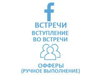 Facebook - Мероприятия. Точно пойду. Женские. (59 руб. за 100 штук)