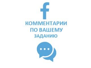 Facebook - Комментарии по заданию (9 рублей за комментарий)