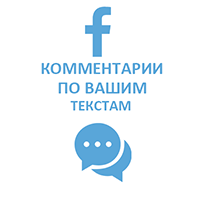 Facebook - Комментарии по Вашим текстам (3 рубля за комментарий, от 10 штук)