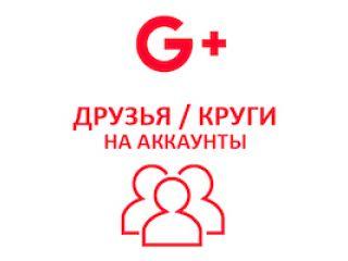 Google+ - Друзья/Круги на Ваши аккаунты (39 руб. за 100 штук)