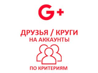 Google+ - Друзья/Круги на Ваши аккаунты по критериям (59 руб. за 100 штук)