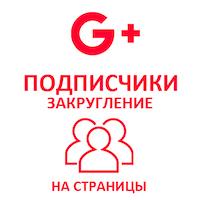 Google+ - Подписчики на Ваши страницы (закругление) (39 руб. за 100 штук)