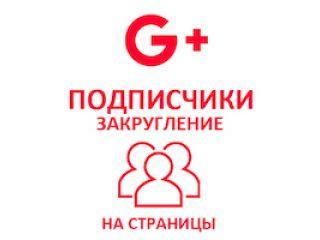 Google+ - Подписчики на Ваши страницы (закругление) (20 руб. за 100 штук)